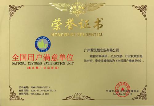 荣誉证书04
